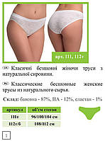 ТМ Ника бесшовные х/б трусики - арт 112т/б
