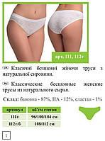 ТМ Ника бесшовные х/б трусики - арт 111т