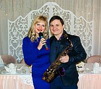 Ведщий на свадьбу + музыкальное сопровождение, саксофон