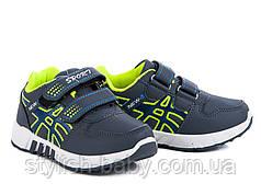 Детская обувь оптом. Детская спортивная обувь бренда Alemy Kids для мальчиков (рр с 25 по 30)