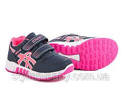 Детская обувь оптом. Детская спортивная обувь бренда Alemy Kids для девочек (рр с 25 по 30)