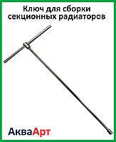 Ключ для разборки сборки секционных радиаторов (алюминий и биметалл)