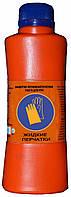 Жидкие перчатки ,защитно-профилактическая паста, 0.200 в прозрачной таре,ёмкостью 200 мл