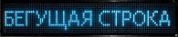Вывеска LED бегущая строка 100х20 B с синими диодами (водонепроницаемая)