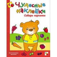Книга с многоразовыми наклейками Собери картинки Чудесные наклейки Мозаика-Синтез 978-5-86775-655-0