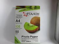 Фотобумага Еталон 50л A4 (21x30) пл.135 г/м2