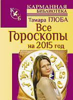 Все гороскопы на все знаки Зодиака. 2015, 978-5-17-086292-4