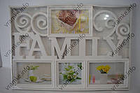Рамка коллаж 1615 Family 4 фото белая