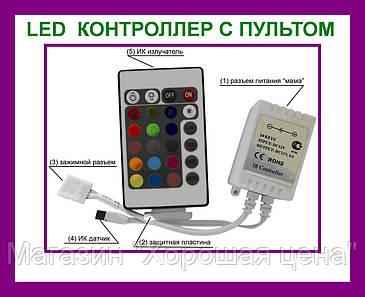 LED КОНТРОЛЛЕР С ПУЛЬТОМ CONTROLLER RGB, фото 2