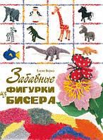 Вирко. Забавные фигурки из бисера, 978-5-699-49168-1