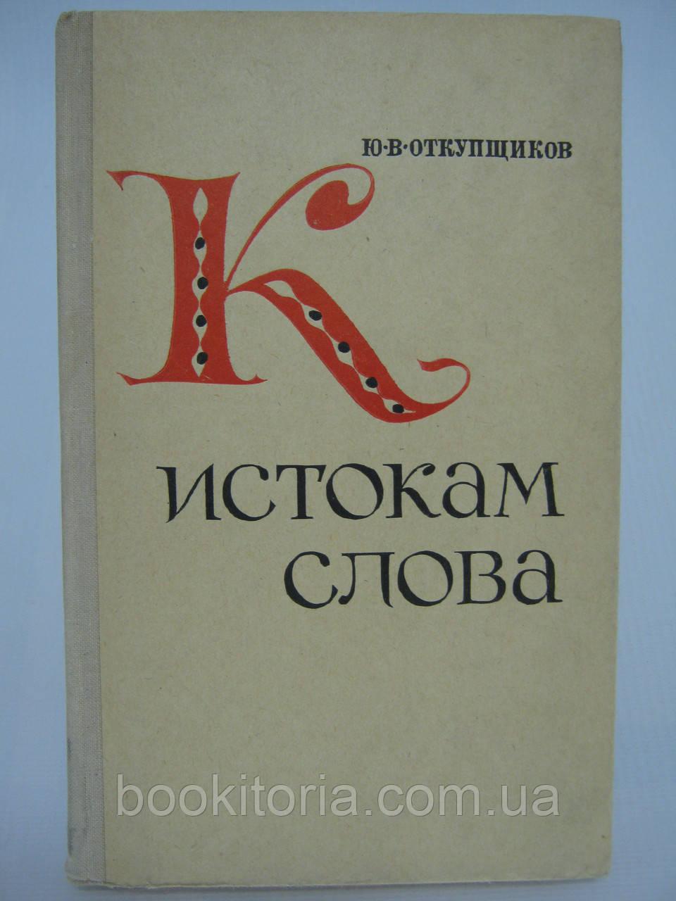 Откупщиков Ю.В. К истокам слова. Рассказы о науке этимологии (б/у).