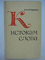 Откупщиков Ю.В. К истокам слова. Рассказы о науке этимологии (б/у)., фото 1