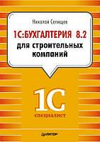 1С:Бухгалтерия 8.2 для строительных компаний Бухгалтерский и налоговый учет у инвестора, заказчика и