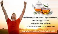 Монастырский чай от ( против ) алкогольной зависимости