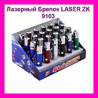 Лазерный Брелок LASER ZK 9103
