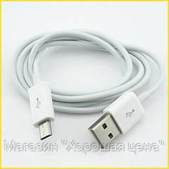 Кабель Samsung Micro V8 1м 2A (зарядка+DATA-кабель), фото 2