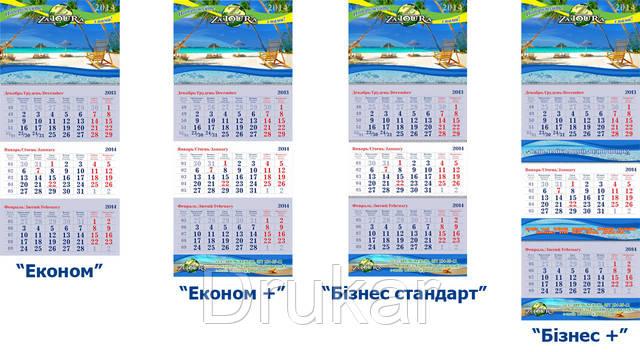 Виготовлення квартальних календарів, квартальні календарі