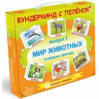 Подарочный набор Вундеркинд с пелёнок Выпуск 1 Мир животных 2100064095146