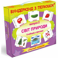 Подарочный набор Ламинация Вундеркинд с пелёнок Випуск 2 Світ природи 2100064479311
