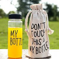 "Бутылка ""My Bottle"" с чехлом!Акция"