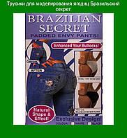 Корректирующие трусики для моделирования формы ягодиц Бразильский секрет (Brazilian Secret)!Опт