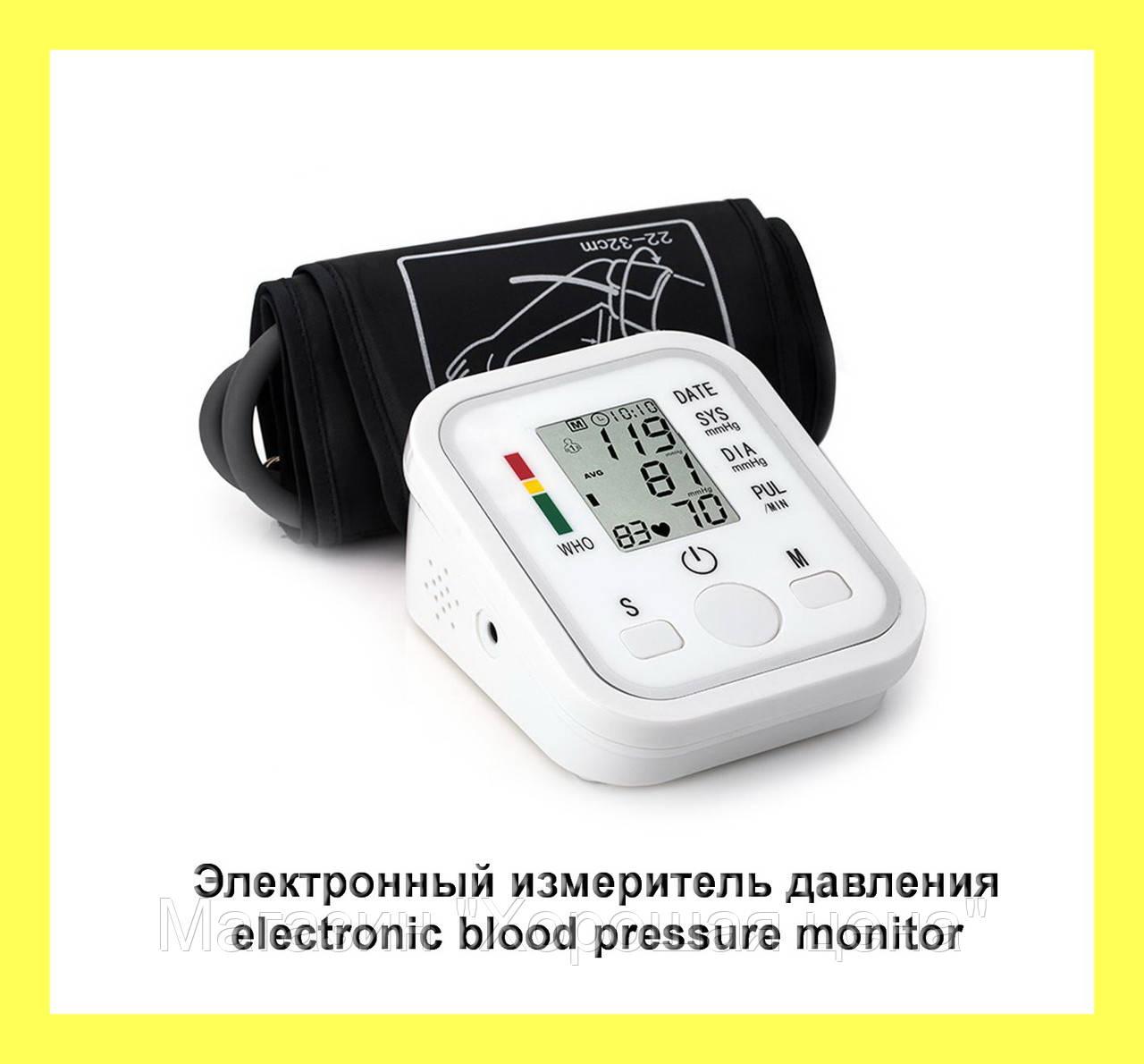 """Электронный измеритель давления electronic blood pressure monitor Arm style!Акция - Магазин """"Хорошая цена"""" в Бердянске"""