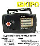 Радио KIPO KB-308 (Fm 64-108 Mhz) Радиоприемник, фото 2