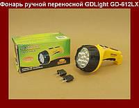 Фонарь ручной переносной GDLight GD-612LX, переносной фонарик, GDLight GD-612LX!Опт