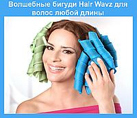 Волшебные бигуди Hair Wavz для волос любой длины!Опт