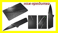 Раскладной Нож в УПАКОВКЕ Кредитка Визитка Card-Sharp