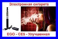 Электронная сигарета EGO-CE5 + зарядка! Улучшенная! !Акция