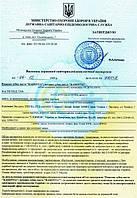 """Сертификат на утреннюю и вечернюю зубные пасты """"Radonta"""""""