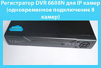 Регистратор DVR 6608N для IP камер (одновременное подключение 8 камер)!Акция