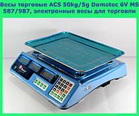 Весы торговые ACS 50kg/5g Domotec 6V MS 587/987, электронные весы для торговли!Опт