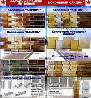 Сайдинг цокольный Альта-профиль цена, сайдинг цокольный монтаж цена, сайдинг в Киеве, доставка