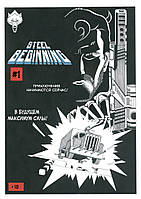 Steel Beginning (Стальное начало) Комикс / Комікс