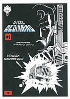 Steel Beginning (Стальное начало) Комикс / Комікс, фото 1