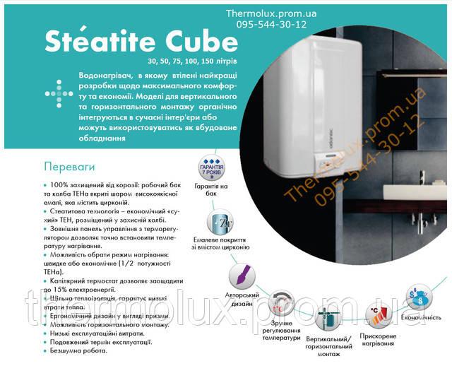 Преимущества водонагревателей Atlantic Steatite Cube