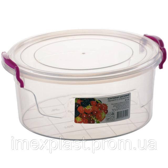 Контейнер для продуктов круглый 2,1 л