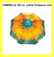 UMBRELLA 180 cm palma Пляжный зонт!Акция