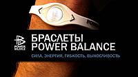 "Браслет ""Power Balance""!Акция"