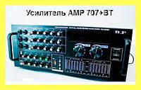 Усилитель AMP 707+BT!Опт