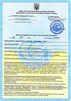 Сертификат на Фитогели GLORYON