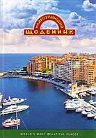 """Дневник для школы с твёрдой обложкой """"Монако"""", фото 1"""