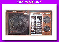 Радио RX 307,Радиоприемник GOLON ,Радио-приемник RX-307!Опт