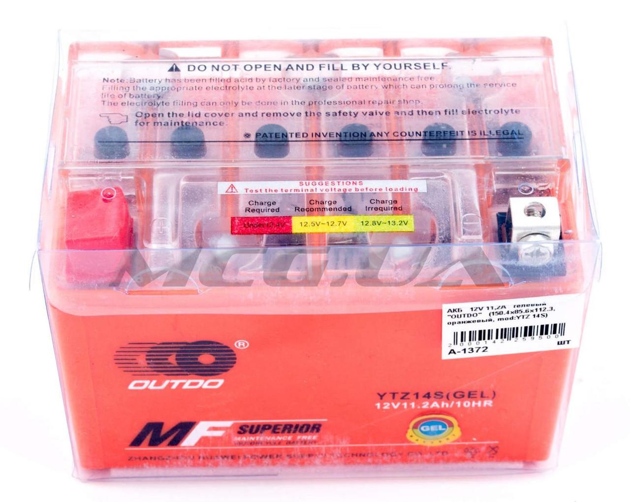 Аккумулятор 12V 11,2А гелевый (оранжевый)