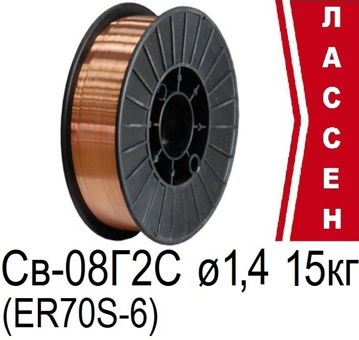 Проволока сварочная омедненная Св-08Г2С (ER70S-6) ø1,4мм (15кг)