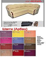 Классический угловой диван Венеция с накладками из натурального дерева 2 категория