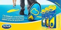 Стельки для Обуви Gel Activ Аналог