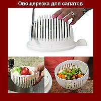 Овощерезка для салатов Salad Cutter Bowl, овощерезка для овощей и зелени